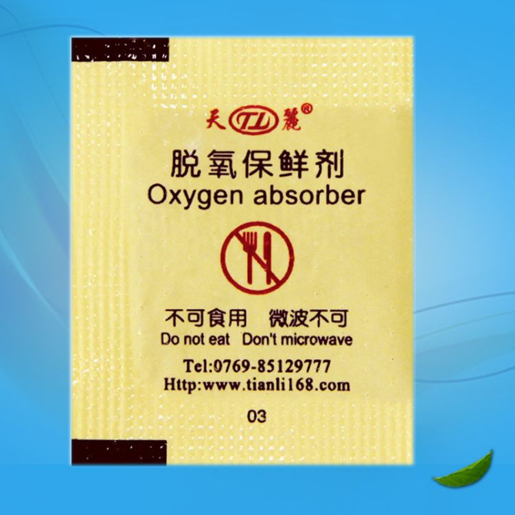 柿子饼除氧剂 50型脱氧剂 食品防霉保鲜剂 大米防虫保鲜剂吸氧剂