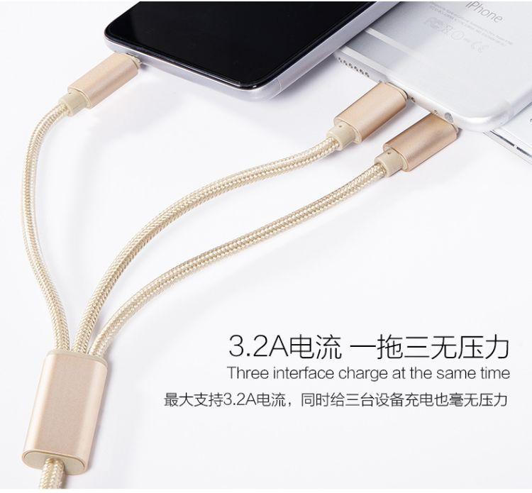 一拖三多功能数据线iPhone56s 3.2A多头苹果安卓乐视type-c充电线
