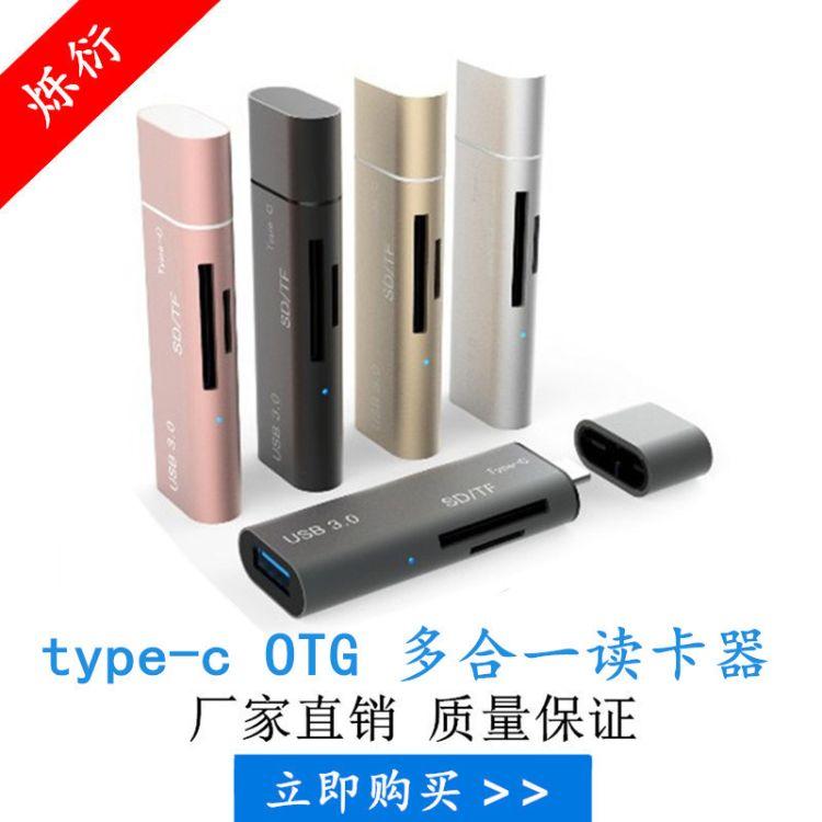 铝合金type-c转SD/TF 3.0读卡器OTG多合一转接器 type-c读卡器
