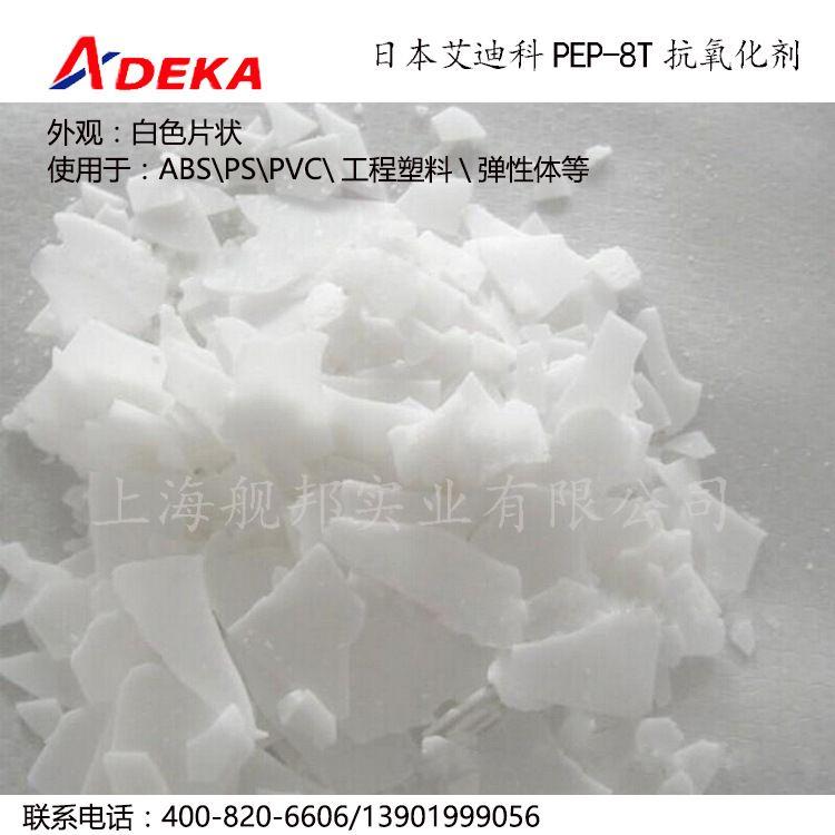 日本艾迪科旭电化抗氧剂 PEP-8T 高温抗氧剂