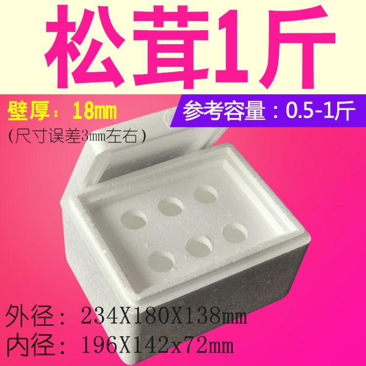 松茸1斤泡沫箱冷藏保温箱发快递运输保鲜箱