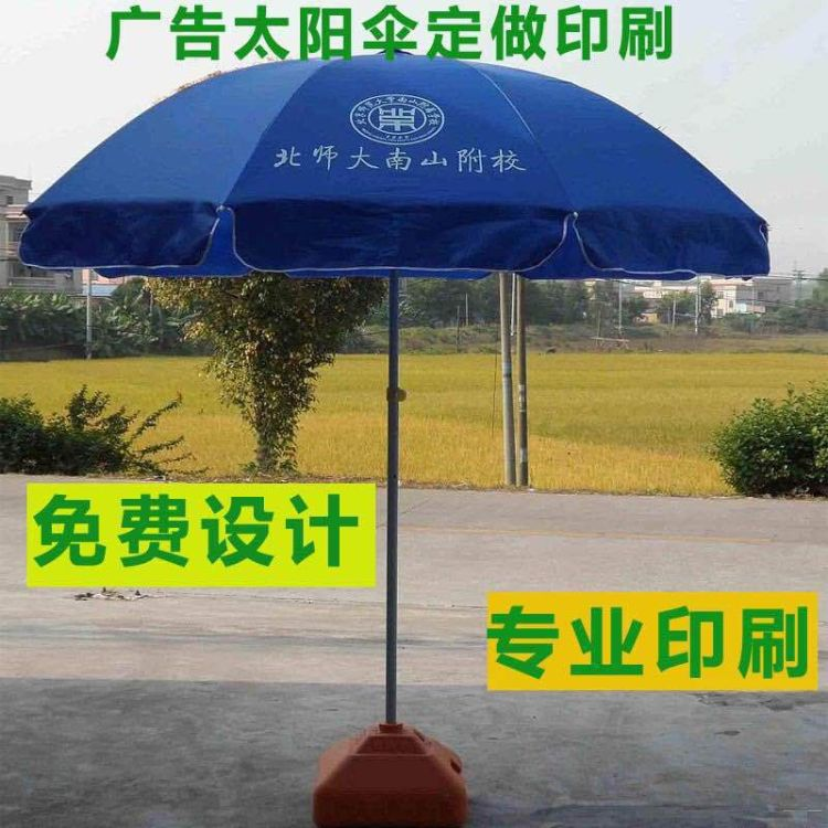 大号银胶户外遮阳伞摆摊伞太阳伞沙滩伞广告伞可制定LOGO