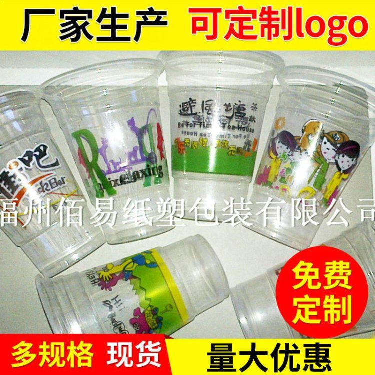 一次性塑料奶茶杯 珍珠奶茶杯 透明塑料杯批发定做 塑料杯 一次性