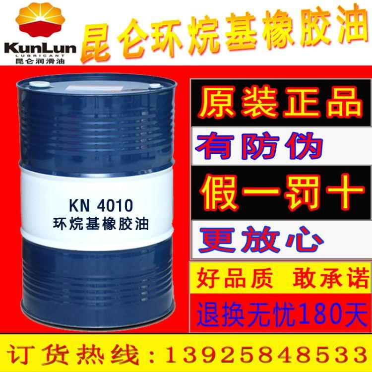 【特价促销】克拉玛依 KN4010 优质环烷基橡胶油现货原装包邮
