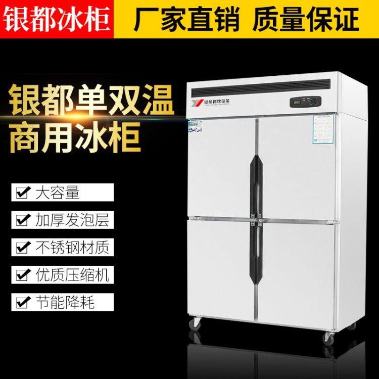 冰箱冷柜四门六门冰箱冷柜双机单温双温冷冻速冻