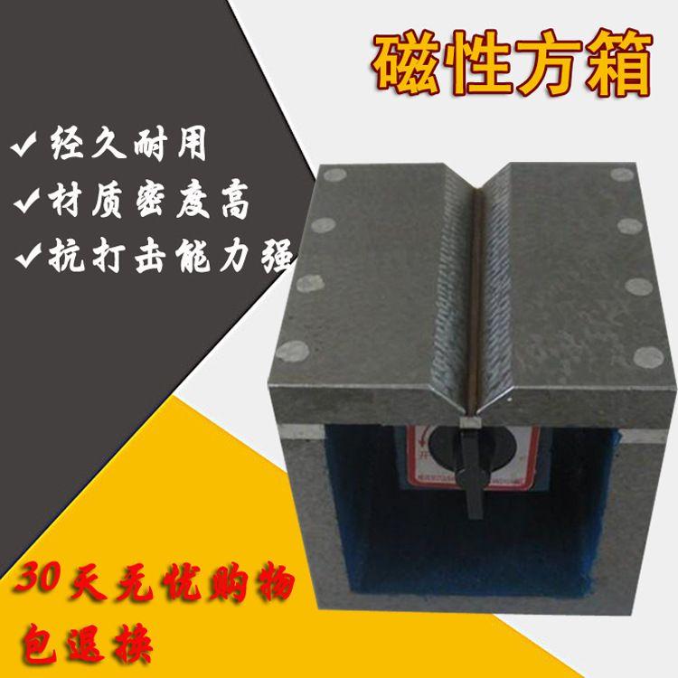 本厂大量生产直销铸铁磁力方箱 1级精度磁性方箱 磁性方箱