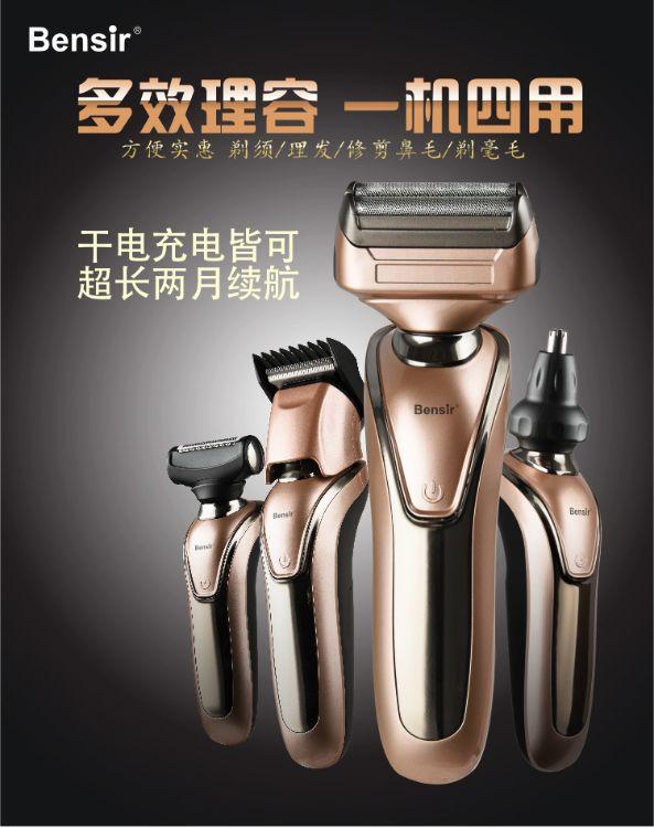 多功能剃须刀电动修胡器四合一电动剃须刀三合一电动鼻毛器理发剪