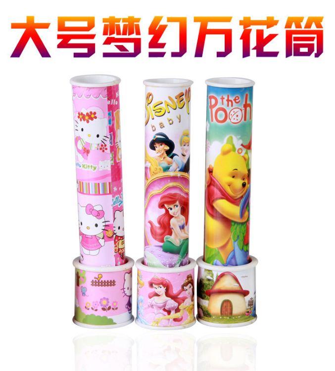 大号旋转魔幻万花筒 婴幼儿童早教益智 幼儿园新奇创意玩具批发