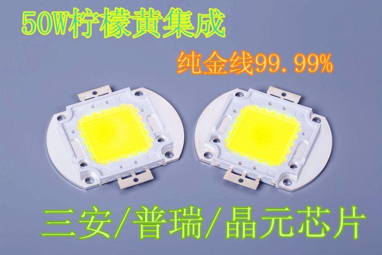 户外照明30W50W60W80W100W集成cob灯珠柠檬黄光三安晶元普瑞芯片
