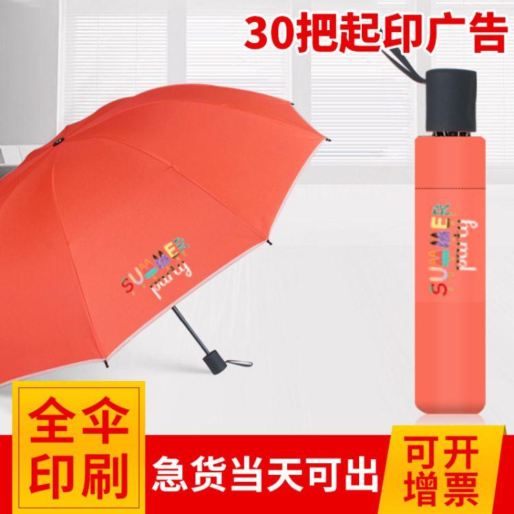 三折十骨折叠伞 男女双人商务伞 礼品广告伞定制LOGO