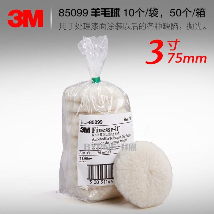 3M抛光羊毛球3寸75mm漆面美容缺陷修复 85099打蜡海绵自粘羊毛盘