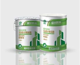 蜀羊SY-919双组分聚氨酯防水涂料 建筑工程/家装防水/防水材料