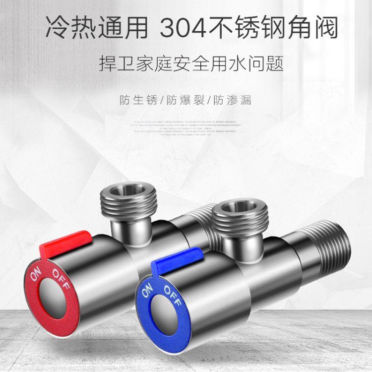 正304不锈钢冷热水通用角阀拉丝4分加厚止水阀卫生间热水器三角阀