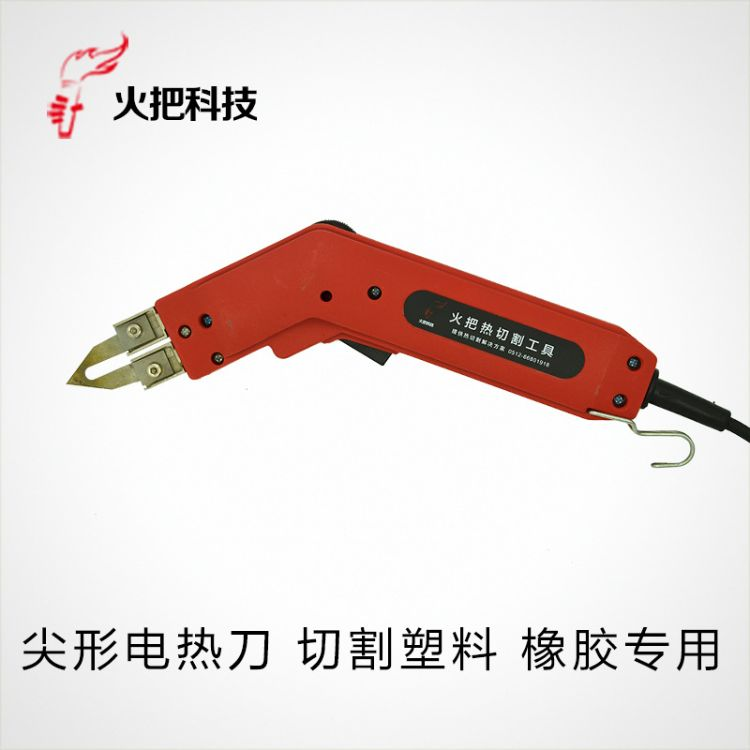 火把科技电热刀尖形状电热刀热切割刀塑料切割刀塑料   开孔刀