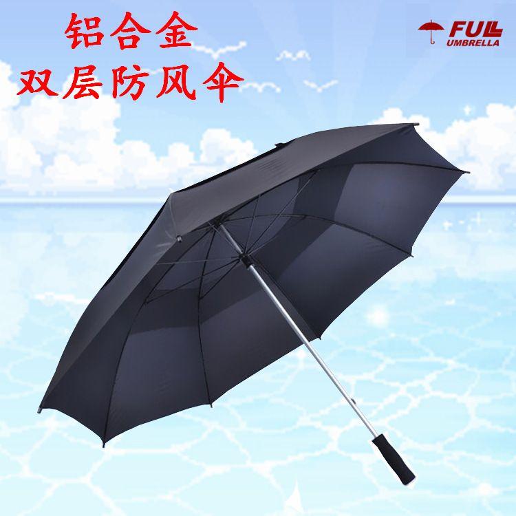 双层铝合金直杆伞