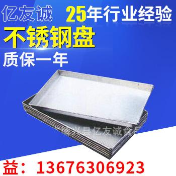 億友誠食堂餐盤用具不銹鋼大盤 加厚速凍盤菜盤不銹鋼方盤定做
