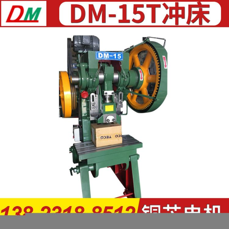 DM-15T传统式进口冲床 立式电动小型开式厚板冲床