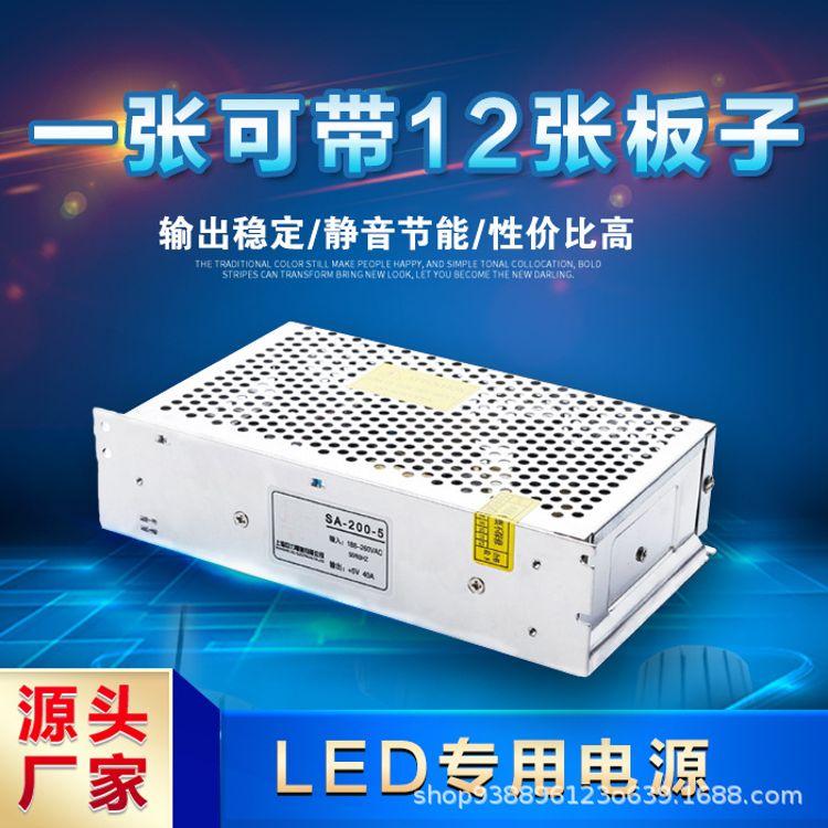 斯坦博led开关电源5v40a全彩专用款 单色led显示屏供电 全新批发