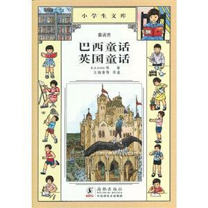 正版图书批发畅销书巴西童话 英国童话-小学生文库-童话类