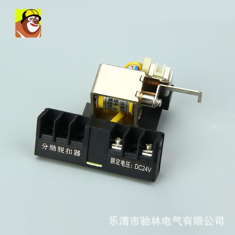工厂批发 塑壳断路器附件 NM1塑壳分励脱扣器225型220V端子带线
