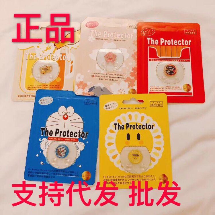 现货日本The Protector手机防辐射贴 孕妇电脑防辐射电磁防护贴纸