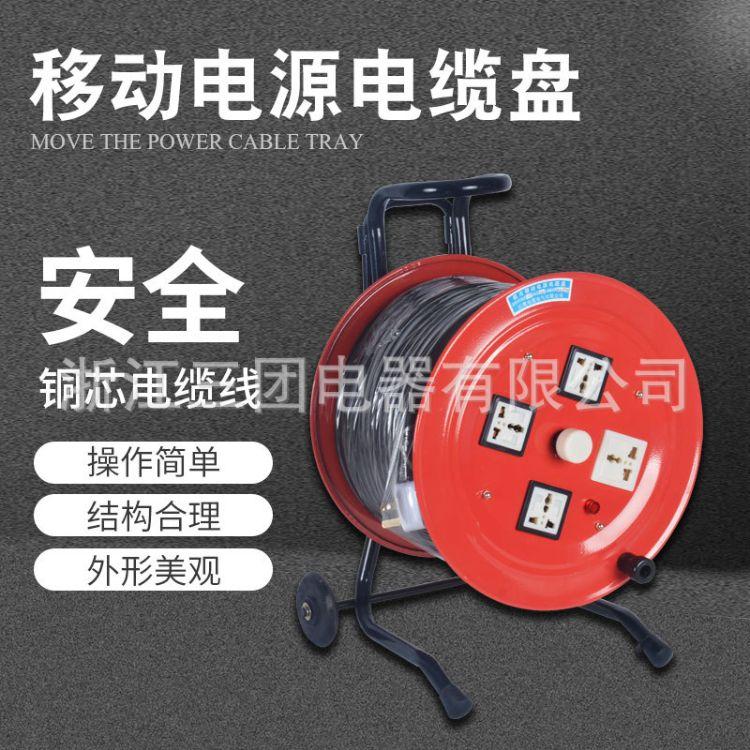 上海稳谷 移动电源盘2*4移动电缆盘 电缆盘线缆盘30M拖线盘卷线盘绕线盘