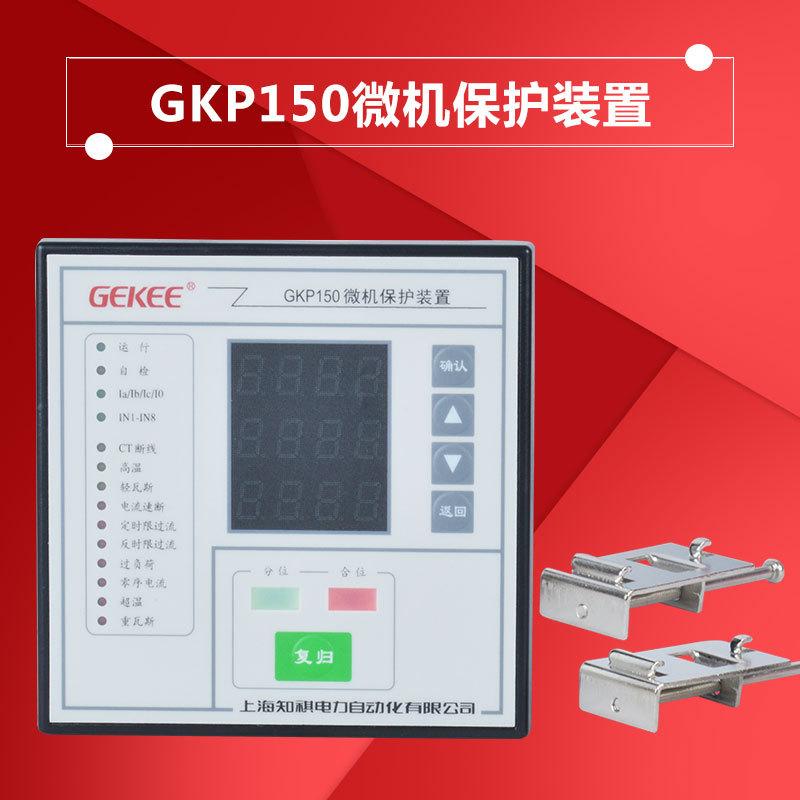 GKP150 微机综合保护装置 微机综合保护测控装置 质保一年 厂销