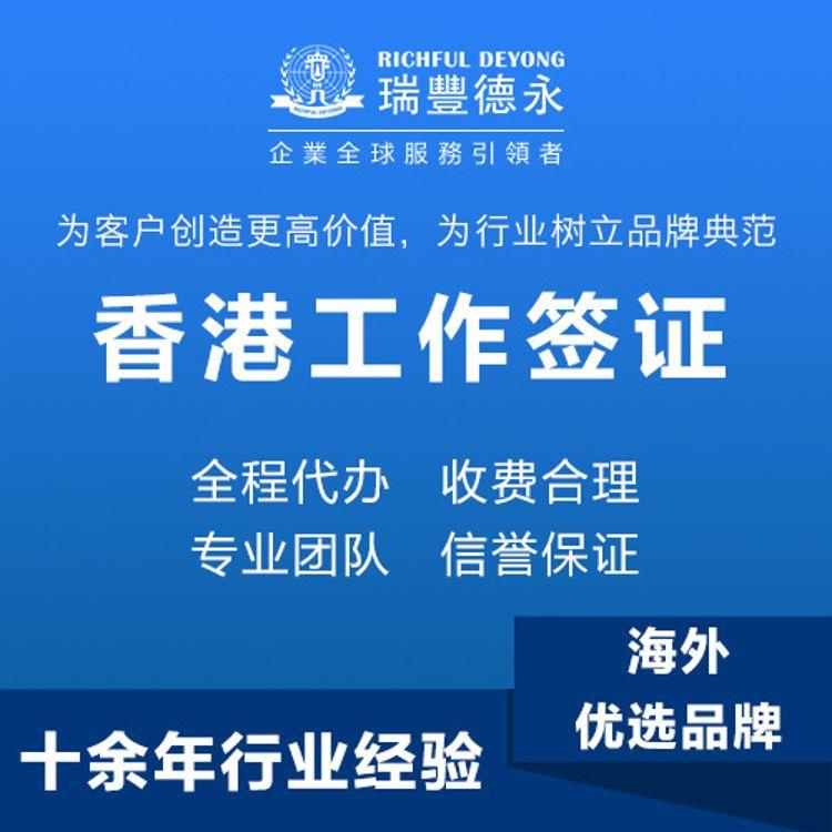 香港工作签 香港商务签 香港优才 香港专才 瑞丰德永全程代办服务