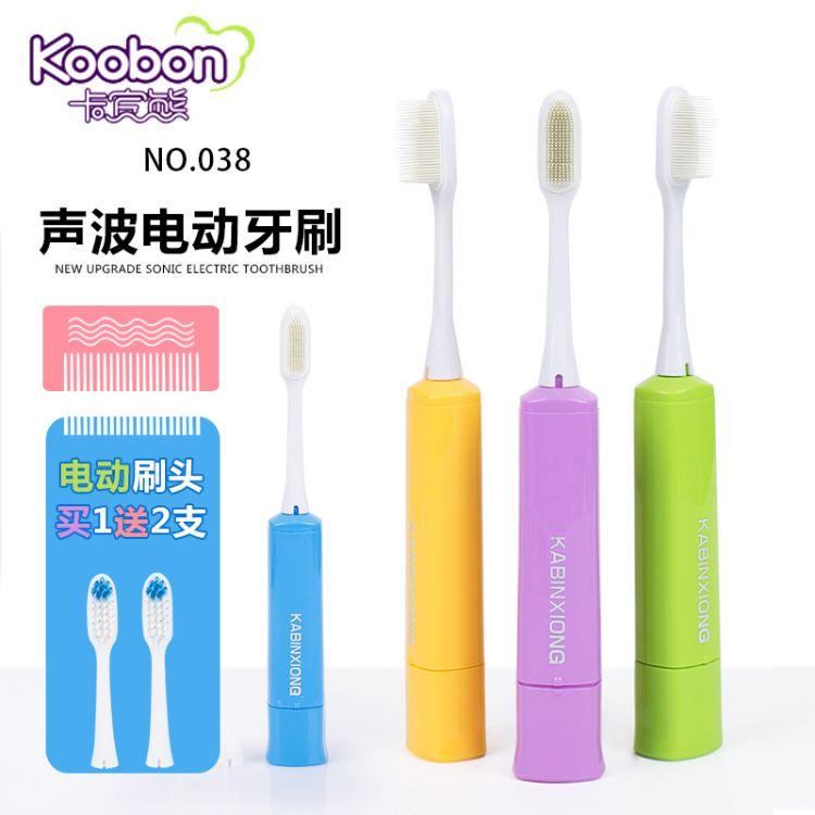 源头厂家卡宾熊声波成人纳米电动牙刷直销038防水口腔清洁软毛通用电动牙刷