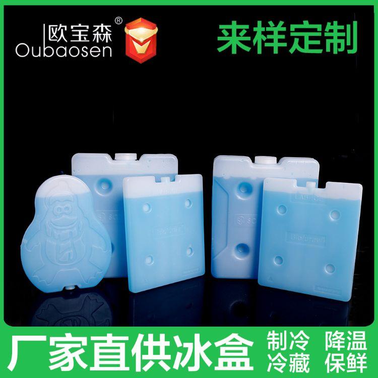 厂家定制蓝冰盒空调扇保温箱冷藏箱冷链配送食品级冰砖冰板冰晶盒