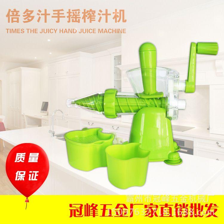 厂家直销多功能双速手摇迷你榨汁机 家用水果榨汁机手动果蔬汁机