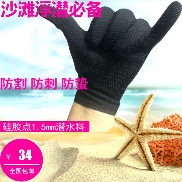跨境货源防滑刺蛰潜水手套硅胶点滴防滑耐磨沙滩浮潜保暖手套