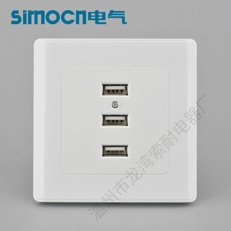 酒店开关插座批发 三位USB插座多功能插座 充电插座墙壁开关
