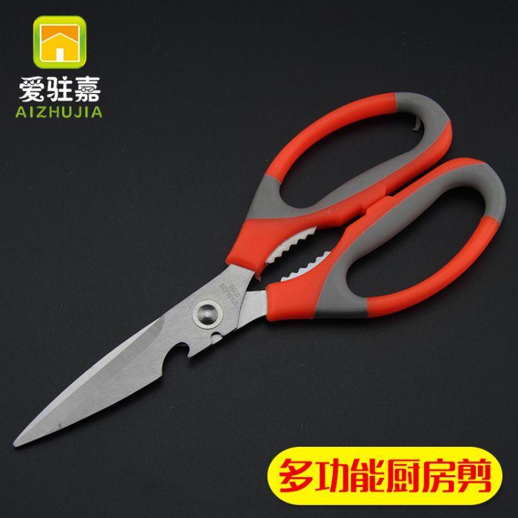 多功能厨房剪 不锈钢厨房剪刀双色柄家用强力鸡骨剪 可开瓶夹核桃
