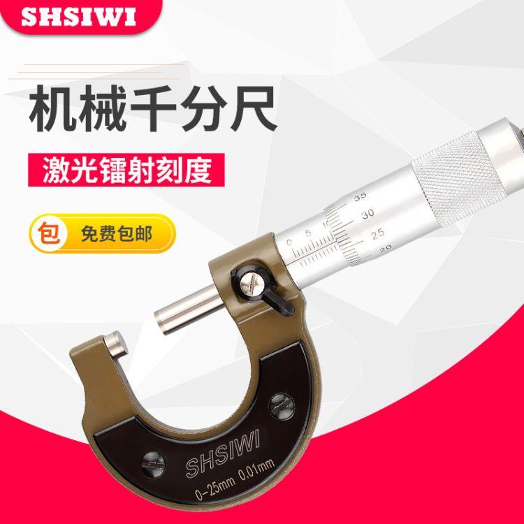 思为外径千分尺0-25mm螺旋测微器工业级0.01高精度螺纹测厚仪包邮