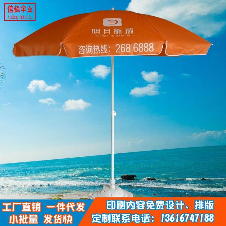 外贸沙滩伞 广告太阳伞 摆摊广告宣传伞 户外遮阳伞定制大雨伞