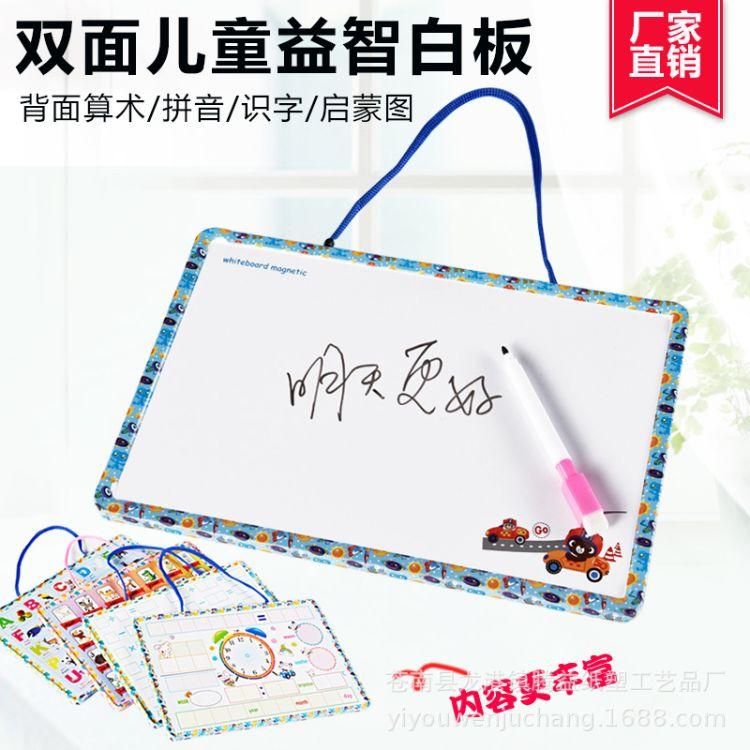 儿童玩具中号奇趣画板 多色彩色磁性写字板 宝宝幼儿益智画画用具