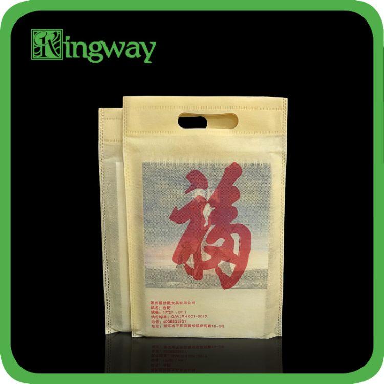 胶袋厂家定制 台历包装无纺布袋 日用品包装环保手提袋