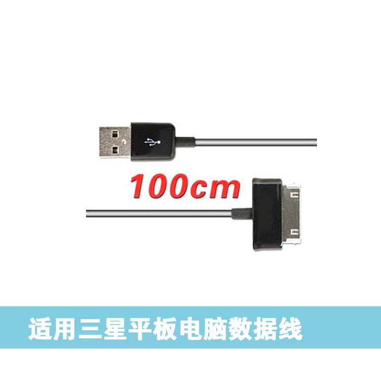 适合三星P1000平板电脑数据线  通用USB数据线  平板充电线 工厂