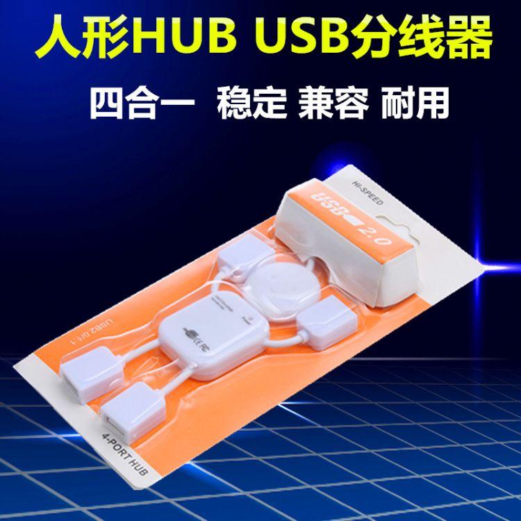 4接口人形USB分线器 扩展HUB四分线器人型电脑集线器一拖四现货