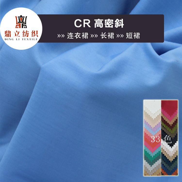 优质人棉+棉混纺斜纹梭织布 绵绸布料 45s高档夏季女装面料