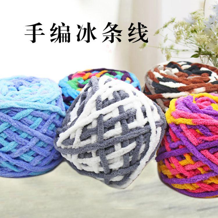 单股冰条毛线钩鞋粗线不起球不掉色手编围巾线批发特价处理帽子线