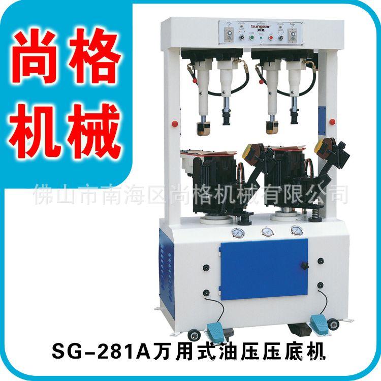万能压底机-SG-281A万用式油压压底机-制鞋机械