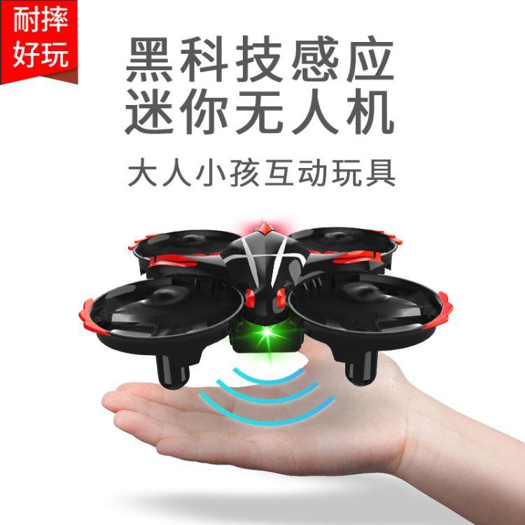感应迷你无人机四轴飞行器互动遥控飞机儿童青少年玩具UFO