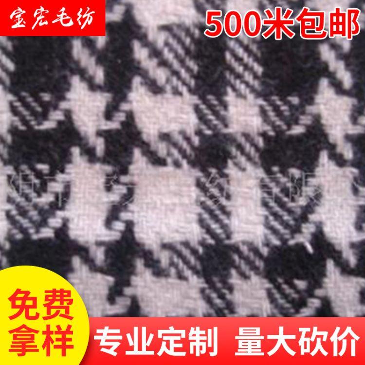 宝宏 格子粗纺呢绒 黑白花式粗纺面料批发