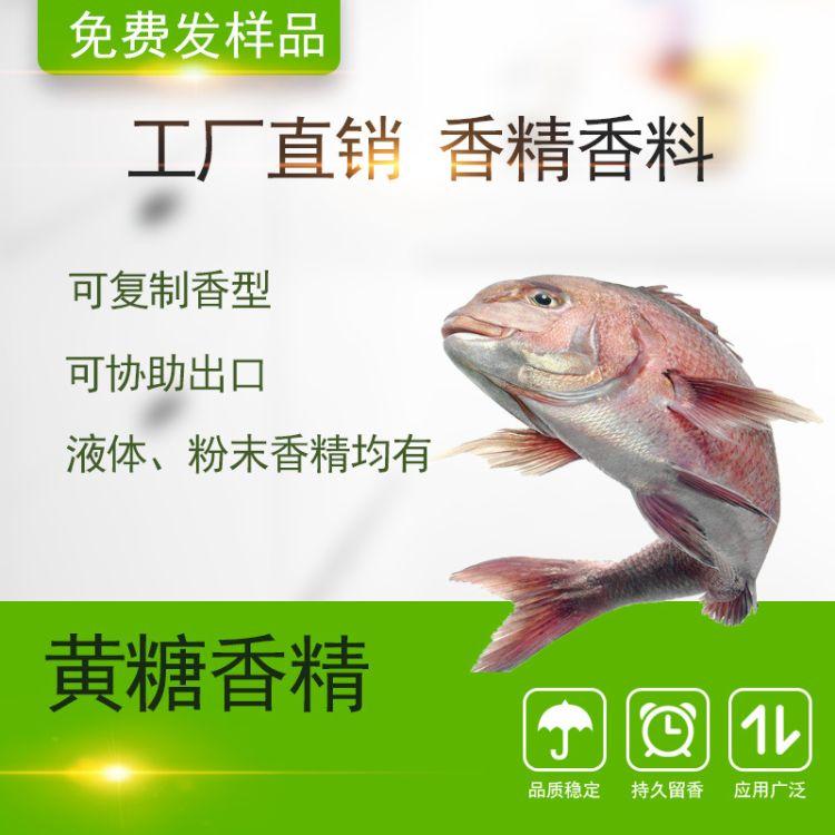 黄糖香精 钓鱼专用香精 食品级糖味系列 鱼饵