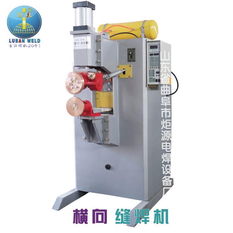 厂家供应横向缝焊机不锈钢缝焊机 钢管自动焊接专机 欢迎订购