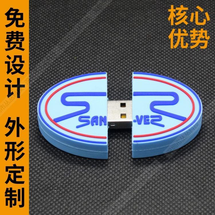 PVC软胶U盘 个性定制 商标标志造型 商务礼品U盘 创意礼品定制