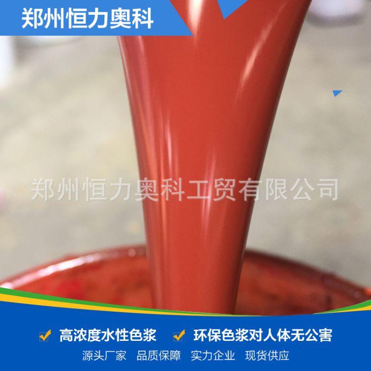 厂家生产水性色浆环保型 物料着色内墙涂料水密用色浆 质优价廉