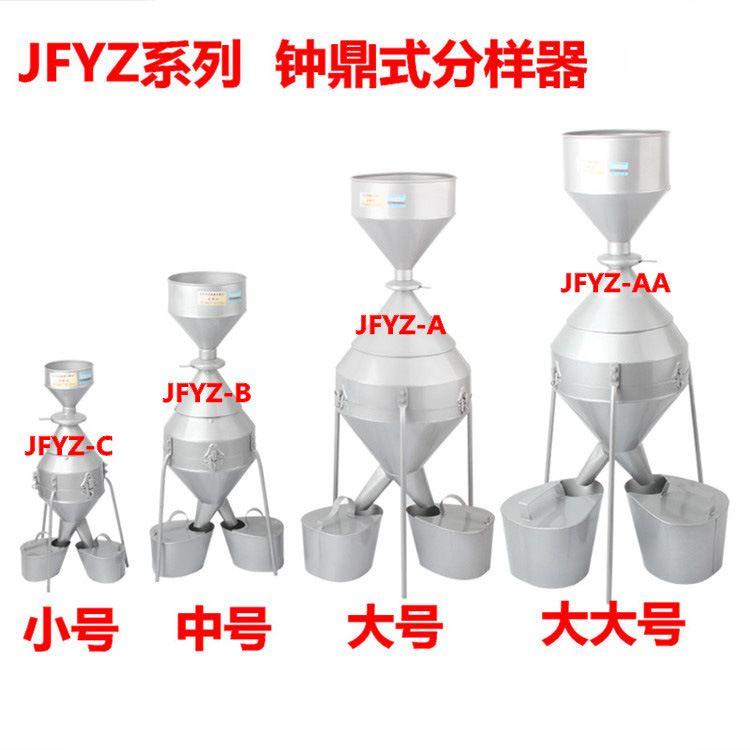 JFYZ-A型 钟鼎式分样器 JFYZ-B 稻谷粮食种子谷物玉米分样器